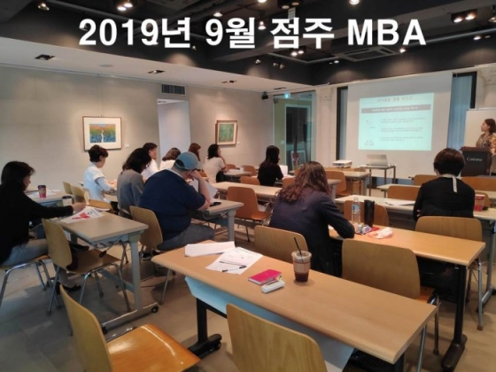 <span class='galleria_span'>2019년 9월 점주 MBA</span><br />
