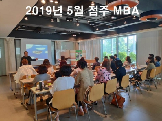 <span class='galleria_span'>2019년 5월 점주 MBA</span><br />