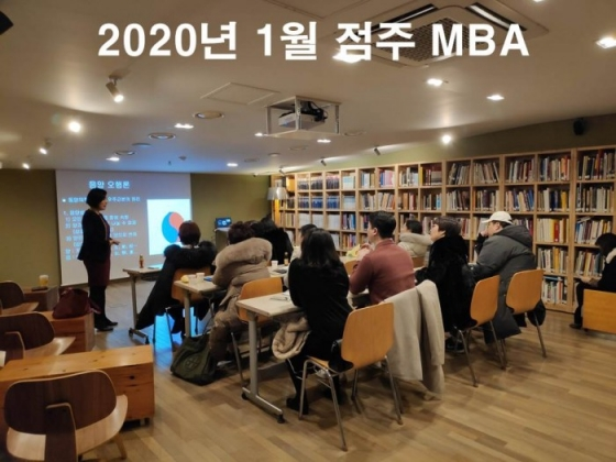 <span class='galleria_span'>2020년 1월 점주 MBA</span><br />